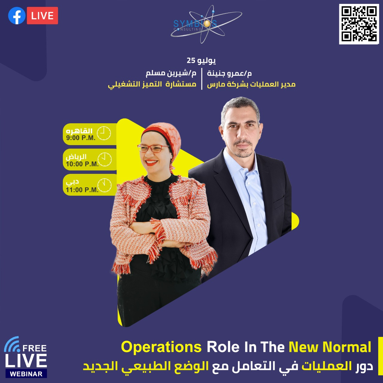 Operations Role in the New Normal